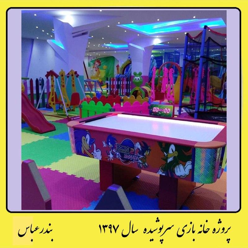پروژه خانه بازی سرپوشیده بندر عباس